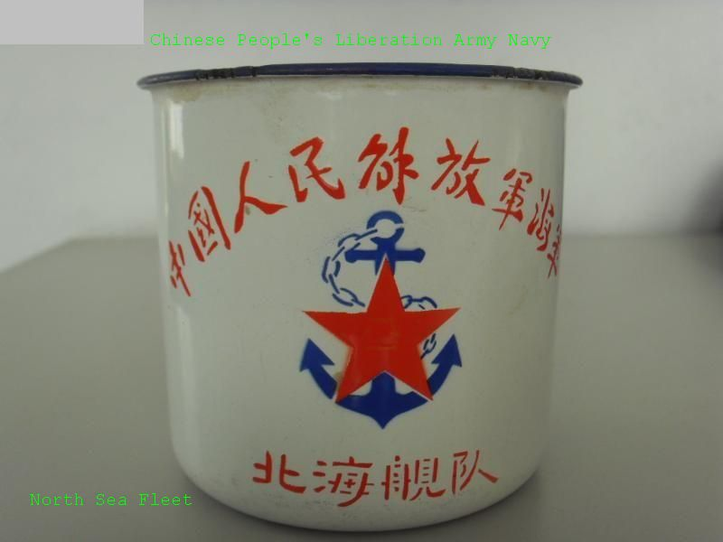 peoples liberation PLA army navy cup